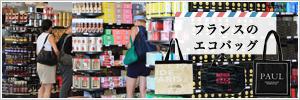 フランス、パリのスーパーマッケットのエコバッグ