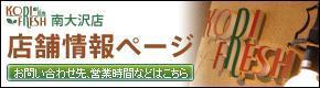 コリフレッシュ 南大沢店ブログ