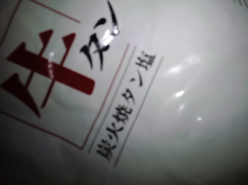 東京カルテット ふじ丸の画像