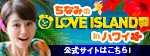 ちなみのLoveIslandinHawaii