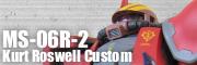 Modelers Survey Service-修羅の双星カート・ラズウェル専用ザク