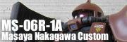 Modelers Survey Service-マサヤ・ナカガワ専用ザク