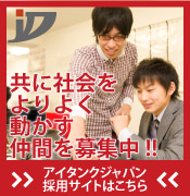 株式会社アイタンクジャパン採用サイト