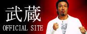 武蔵オフィシャルファンサイト