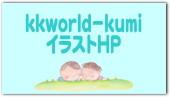 kumiのイラストホームページへ移ります