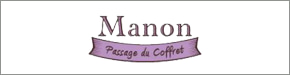 Manon -Passage du Coffret-(マノン ~パサージュ ドゥ コフレ~)