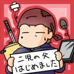 実筋駄目赤本舗・パパデラックス!!