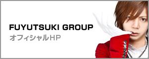 FUYUTSUKI GROUP H.P