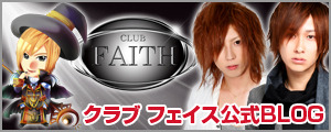 CLUB FAITH公式ブログ