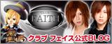 CLUB FAITH蜈ャ蠑上ヶ繝ュ繧ー