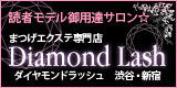 DiamondLash