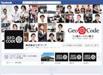ジオコードFacebook