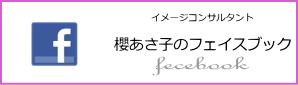 櫻あさ子のフェイスブック 接遇マナー トータルビューティー カラーリスト ブライダルスタイリスト