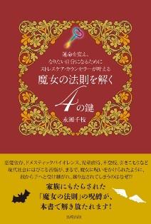 著書「魔女の法則を解く4の鍵」(長崎出版)