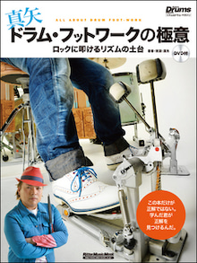http://www.rittor-music.co.jp/books/12217211.html