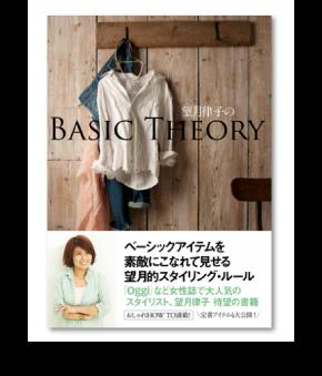 望月律子のBASIC THEORY 2013年5月1日発売