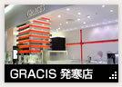 結婚指輪のGRACIS札幌発寒店