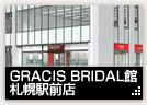 結婚指輪のGRACIS札幌駅前店