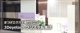 まつ毛エクステンション専門サロン3Deyelash(3Dアイラッシュ)|心斎橋 クリスタ長堀店
