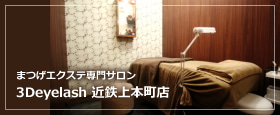 まつ毛エクステンション専門サロン3Deyelash(3Dアイラッシュ)|大阪 近鉄百貨店上本町店