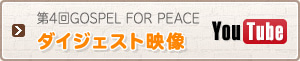 第4回 GOSPEL FOR PEACE