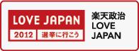楽天政治LOVEジャパン