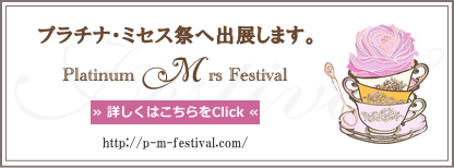 第3回 プラチナ・ミセス祭 in 横浜 公式ホームページ