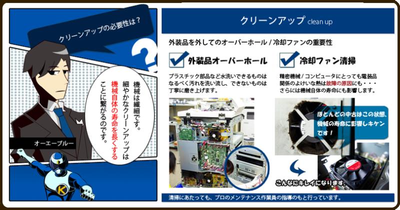 $【激安複合機戦隊オーエー5のブログ】激安中古コピー機で史上最強のコストダウン!!