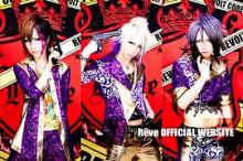 Re^ve 諒-ryo-オフィシャルブログ「諒のお部屋」