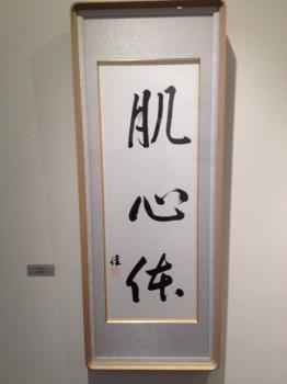 永本玲英子の画像
