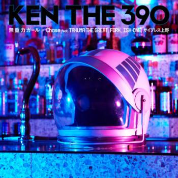 KEN THE 390の画像