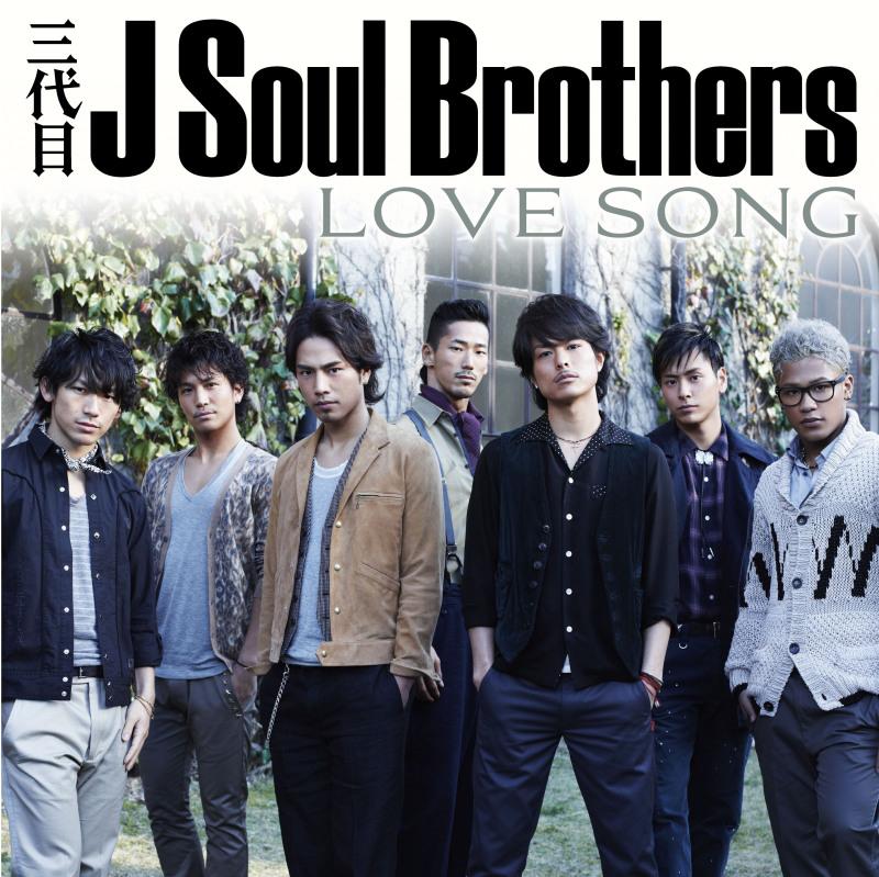三代目 J Soul Brothersの画像「part5〜LOVE SONG〜」