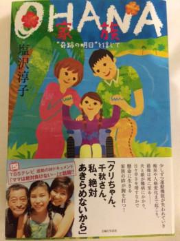 飯島寛子の画像