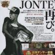 JONTE' MOANINGの画像