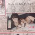 小塚桃子の画像