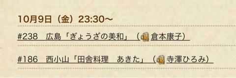 倉本康子の画像「明日の おんな酒場放浪記はついに!」