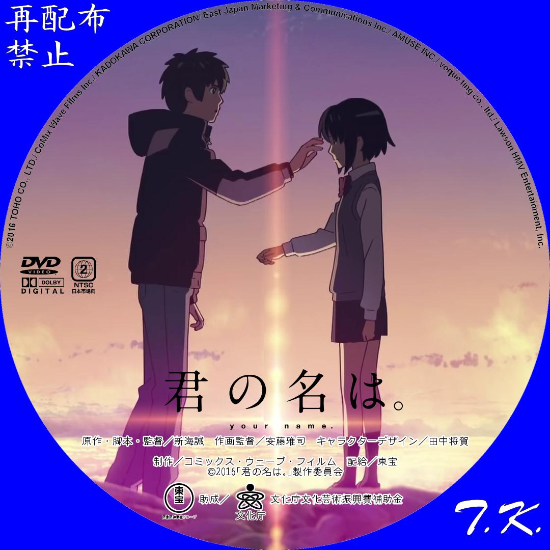 君の名は。 DVD/BDラベル Part.1