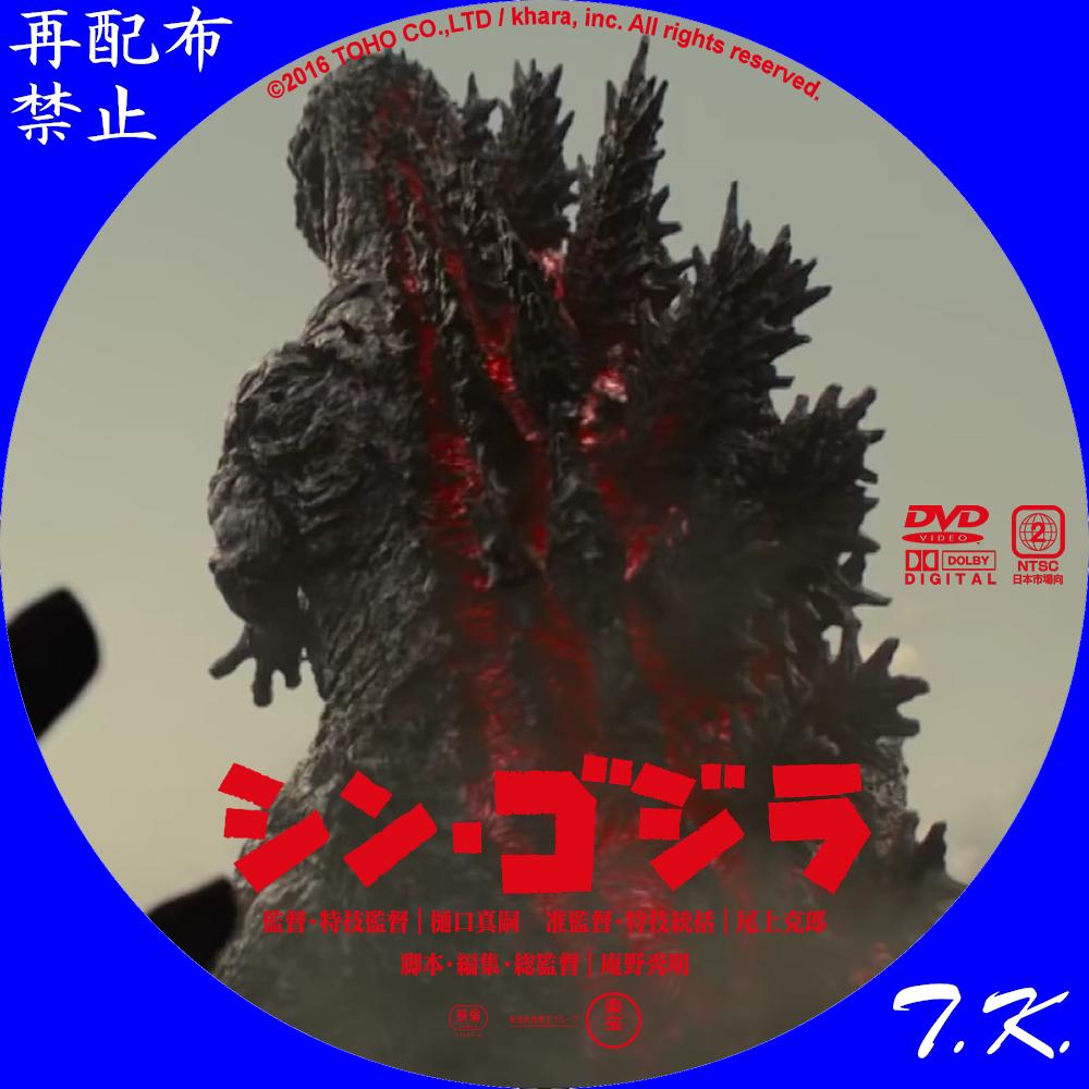 シン・ゴジラ DVD/BDラベル