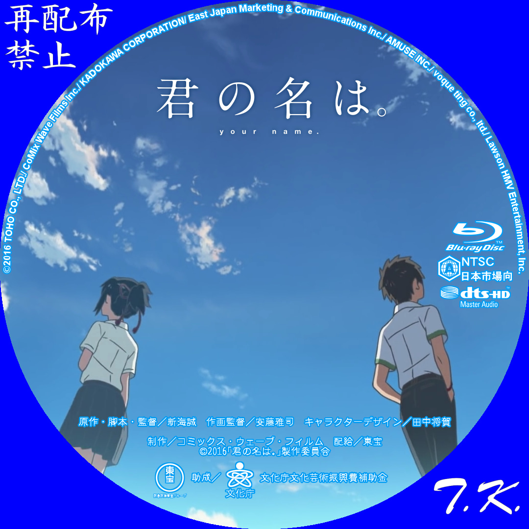 君の名は。 DVD/BDラベル Part.2
