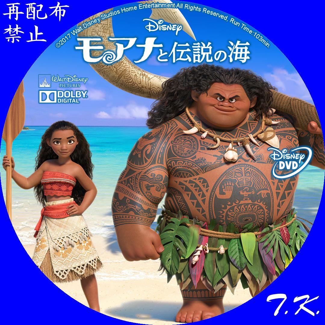 モアナ と 伝説 の 海 dvd ラベル