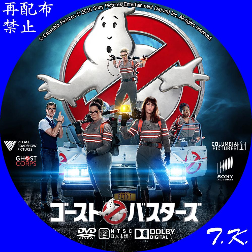 ゴーストバスターズ DVD/BDラベル Part.2