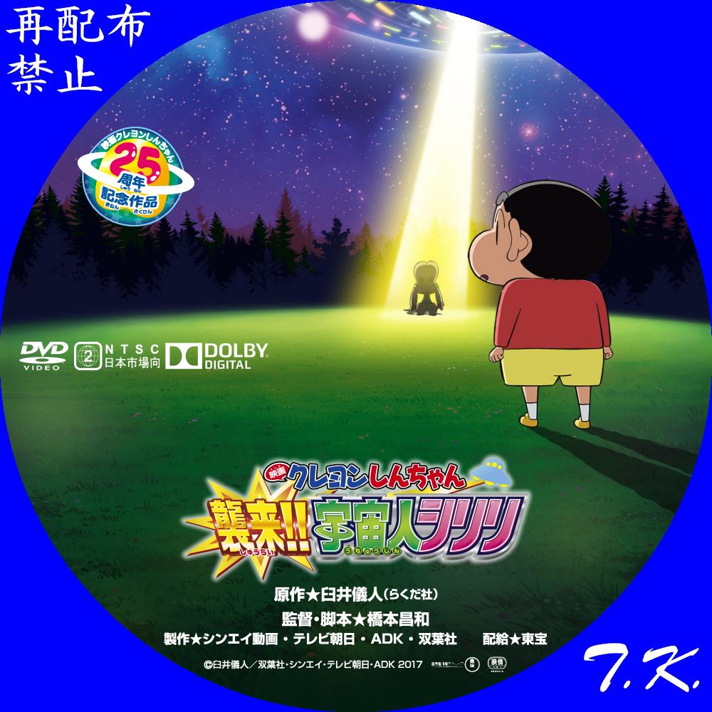映画 クレヨンしんちゃん - v-storage.bnarts.jp