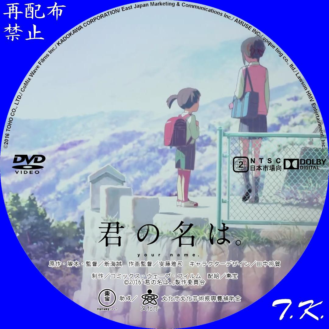 君の名は。DVD/BDラベル Part.5