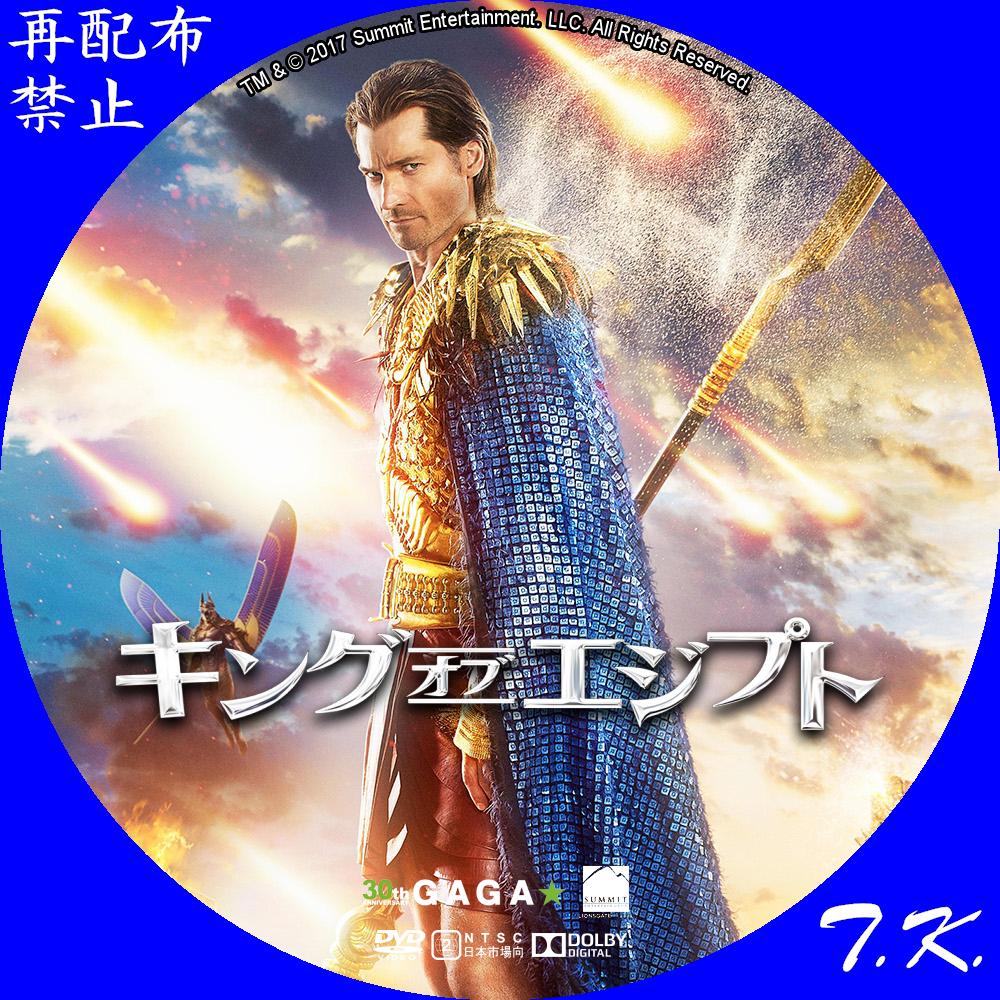キング・オブ・エジプト DVD/BDラベル Part.5