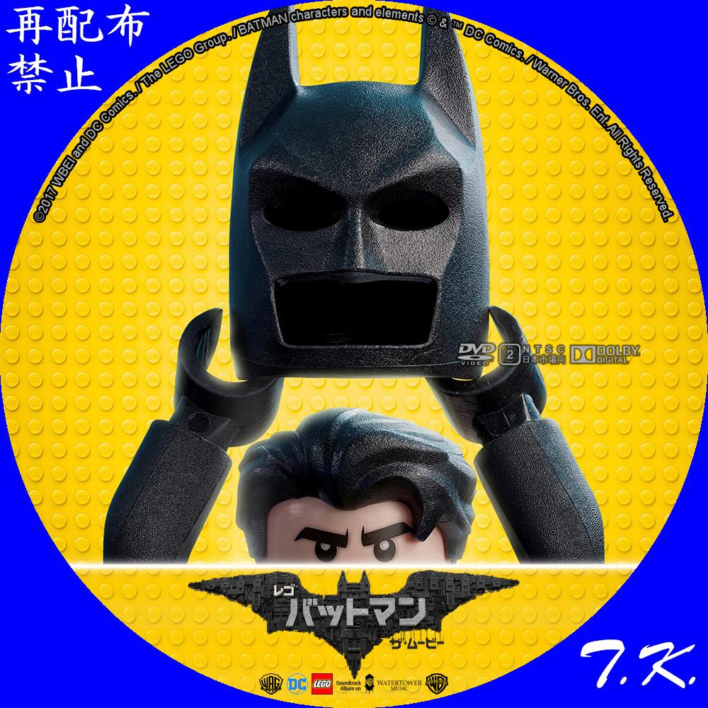 レゴ®バットマン ザ・ムービー DVD/BDラベル