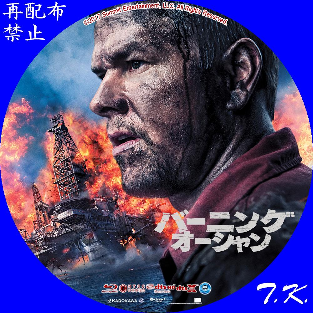 バーニング・オーシャン DVD/BDラベル Part.2