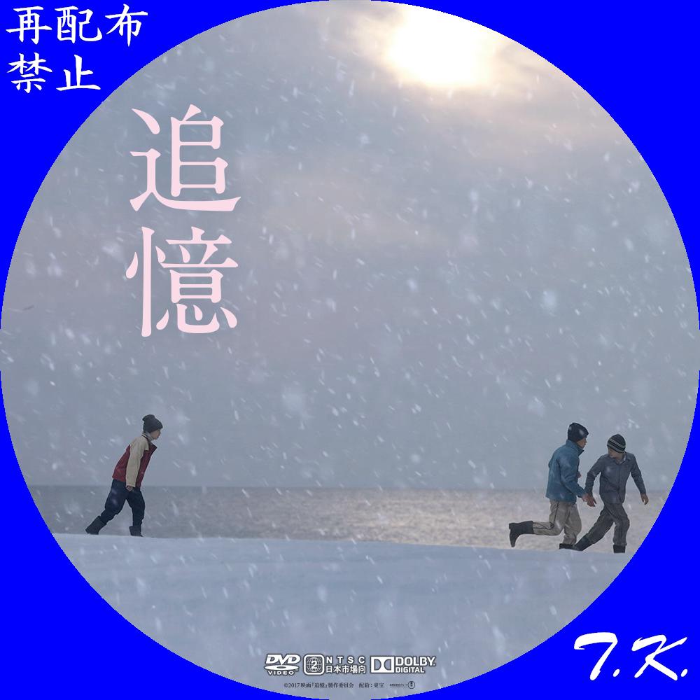 追憶 DVD/BDラベル