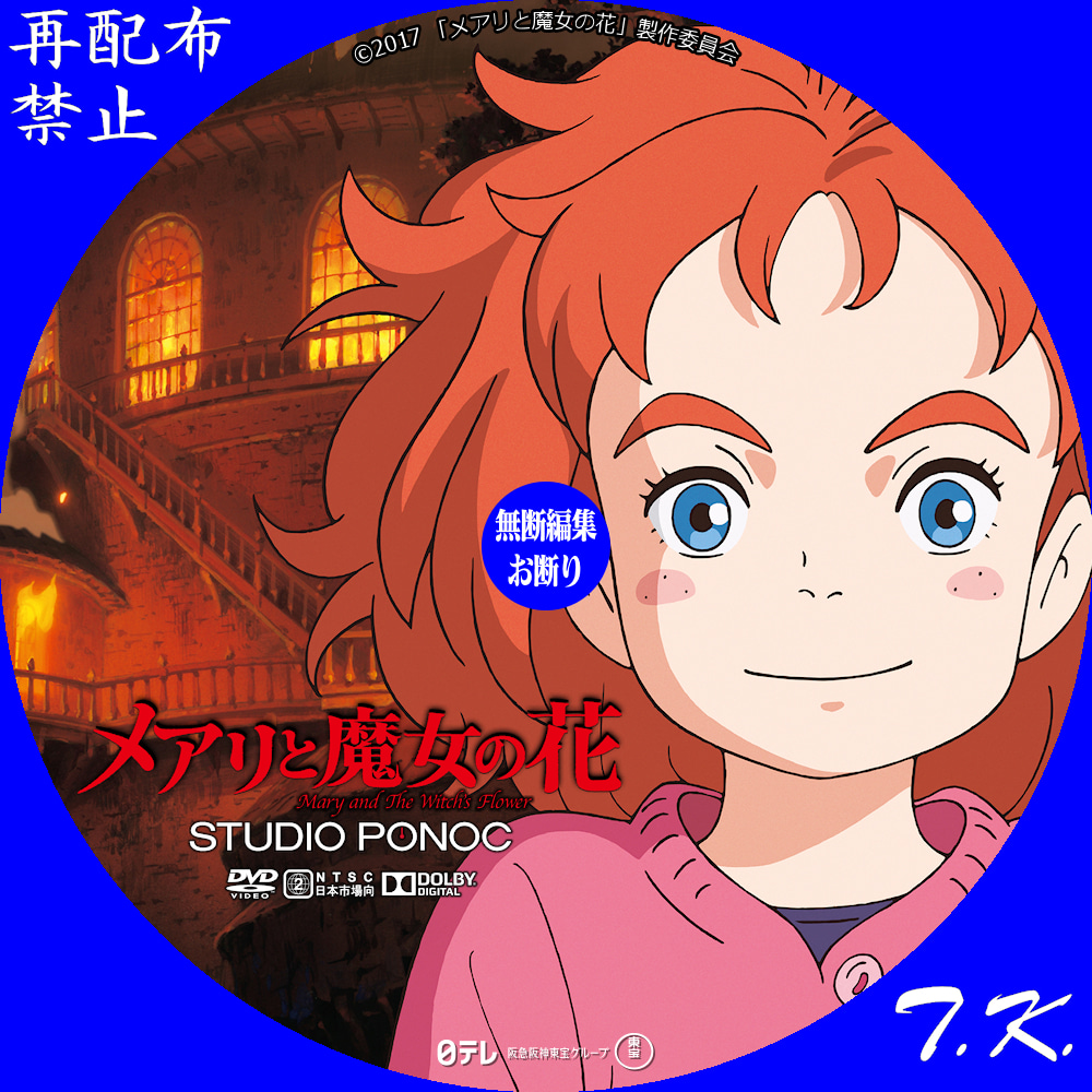 メアリと魔女の花 DVD/BDラベル | T.K.のCD DVD BDラベル置き場