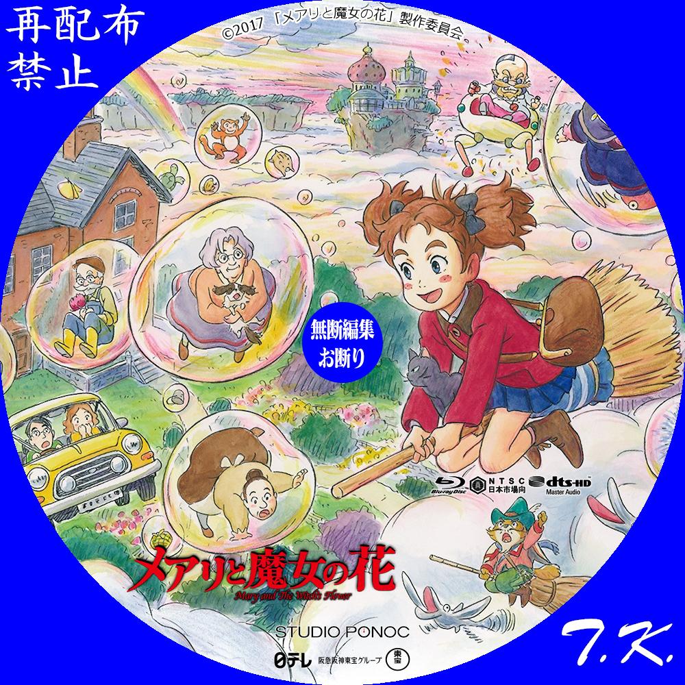 メアリと魔女の花 DVD/BDラベル Part.2 | T.K.のCD DVD BDラベル置き場