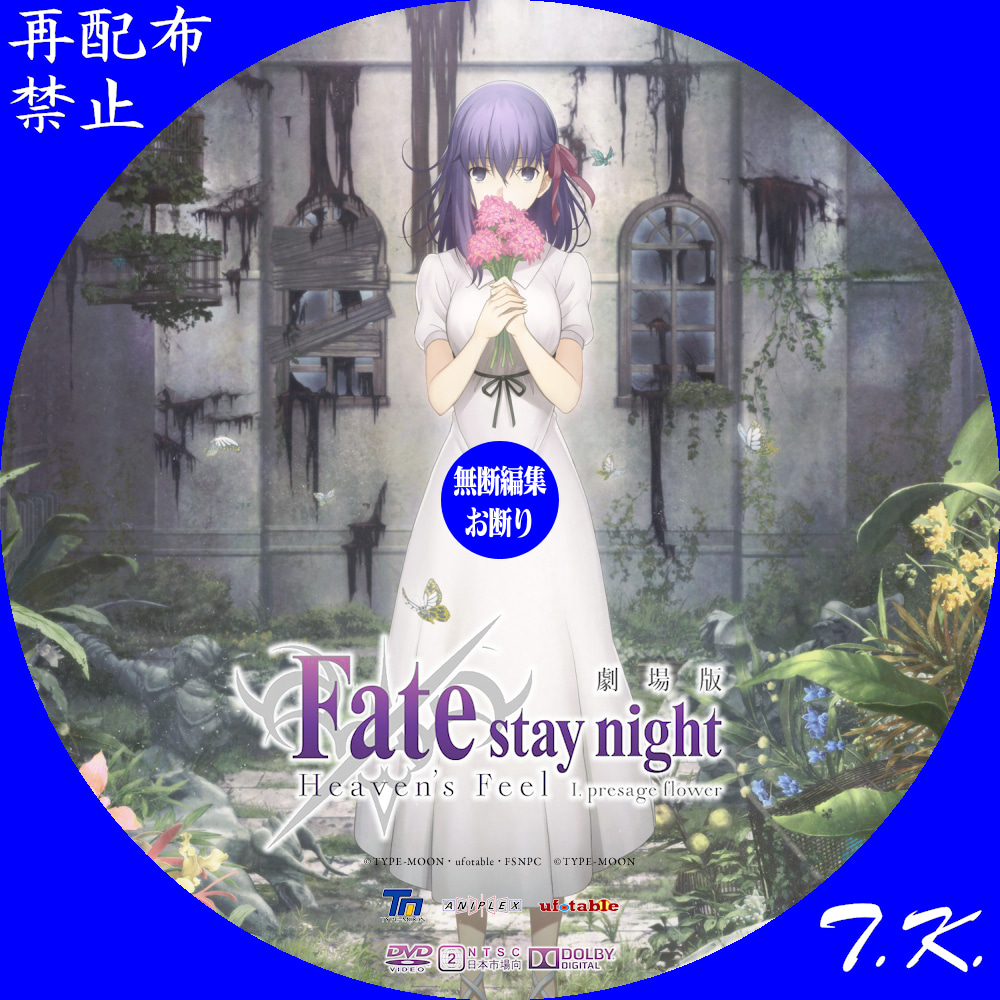 劇場版 Fate/stay night Heaven's Feel 第一章 DVD/BDラベル2